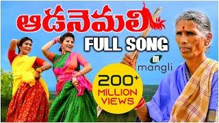 Kanakavva Aada Nemali Song || Full Song || Mangli || Janu Lyri