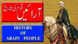 History Of Arain Caste. ( آرائیں قوم کی تاریخ ) Historical Documentary In Urdu/Hindi.