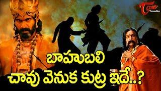 Shocking Conspiracy Behind Baahubali Death #FilmGossips