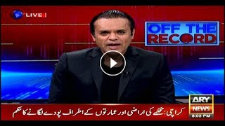 Off The Record 18th July 2018