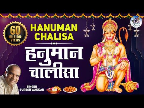 Shree Hanuman Chalisa with Subtitles | Jai Hanuman Gyan Gun Sagar Bhajan By Suresh Wadkar Full Song