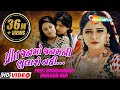 Preet Janmo Janam Ni Bhulase Nahi | Full Movie | Vikram Thakor | Mamta Soni | Pranjal Bhatt MP4