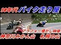 90年代 バイク走り屋 20年前 神奈川みかん山 札幌T山 street racer in japan
