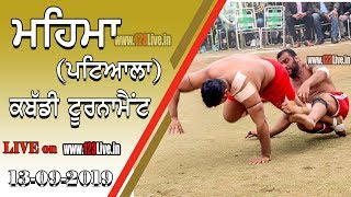 🔴 (LIVE) MEHMA ( PATIALA ) KABADDI TOURNAMENT 13-09-2019/www.123Live.in