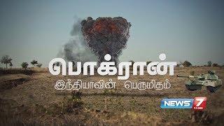 பொக்ரான் இந்தியாவின் பெருமிதம் | Nuclear Test at Pokhran | News7 Tamil