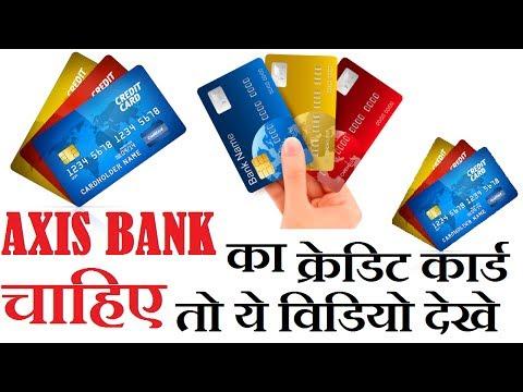 HOW TO APPLY AXIS BANK CREDIT CARD AXIS BANK का क्रेडिट कार्ड कैसे अप्लाई करते है ?