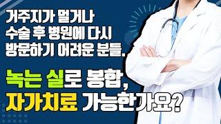 [남성수술] 성기확대수술을 하고 혼자서 자가치료 할 수 있나요?