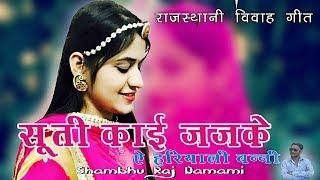मारवाड़ी गीत सूती मती जजके ऐ हरियाली बन्नी Rajasthani Desi Populer Vivah Geet 2017