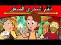 القلم السحري الصغير | قصص عربية | قصص اطفال جديدة 2019 | قصص اطفال قبل النوم | قصص عربيه