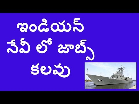 Indian navy recruitment 2017 telugu