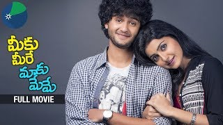 Meeku Meere Maaku Meeme Feature Film 2016 | NPGstudios | Tarun Shetty | Avantika