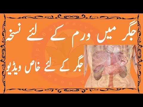 Liver Treatment Home Remedies - Best TipS In The Worl 100 % Work From Baji Parveen
