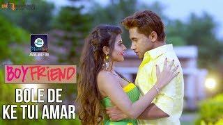Bole De Ke Tui Amar | Taskin Rahman | Shamonty Shoumi | Boyfriend Bengali Movie 2018