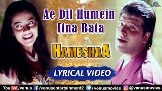 Ae Dil Hame Itna Bata - Lyrical Video | Kajol & Saif Ali Khan | Hameshaa | 90's Romantic Song