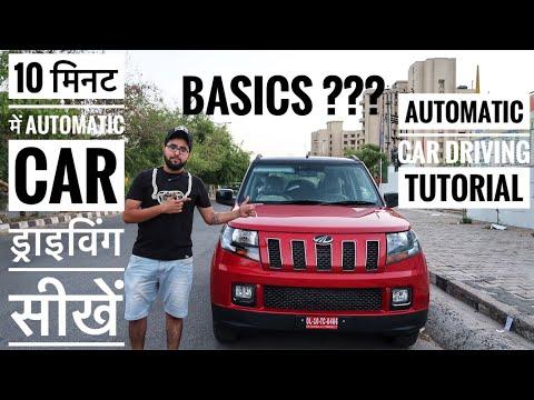 2018 Mahindra Tuv 300 | Automatic Car कैसे  ड्राइव करें | How to Drive Automatic Car