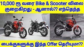 10000 ரூ வரை Bike & Scooter விலை குறைகிறது - ஆனால் எந்தெந்த பைக்களுக்கு இந்த Offer தெரியுமா ??