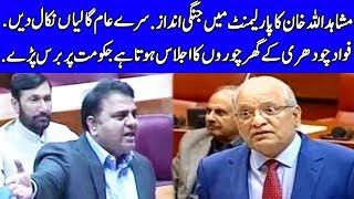 Mushahid Ullah Khan Bashing Imran Khan Government | 12 November 2018 | Dunya News