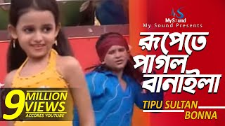 Rupete Pagol Banayla | Tipu Sultan & Bonna | Bangla Old Song | My Sound