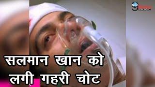 सलमान हुये गंभीर रुप से घायल,फैंस के लिये दुखभरी खबर | Salman Severely Injured On Shooting