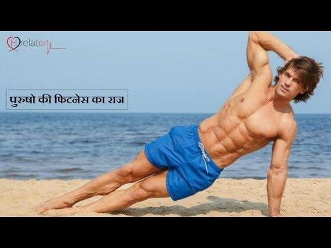 Fitness Tips for Men: सही व्यायाम और आहार सबसे ज्यादा जरुरी