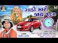 Gadi Mari Jay 180 - Nitesh Thakor - Latest Gujarati Song - FULL HD VIDEO