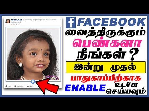 Facebook பயன்படுத்தும் பெண்களின் கவனத்திற்கு | Facebook will protect your profile picture in Tamil