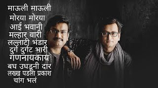 Ajay-Atul Devotional songs|Ajay Atul Special Part 2|Classic|All time Favourite|Marathi Songs|