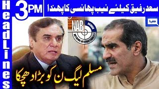 Double Trouble For Saad Rafique | Headlines 3 PM | 31 May 2019 | Dunya News