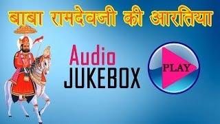 Baba Ramdevji Ki Aartiya | Rajasthani Audio Jukebox | Popular Bhajans