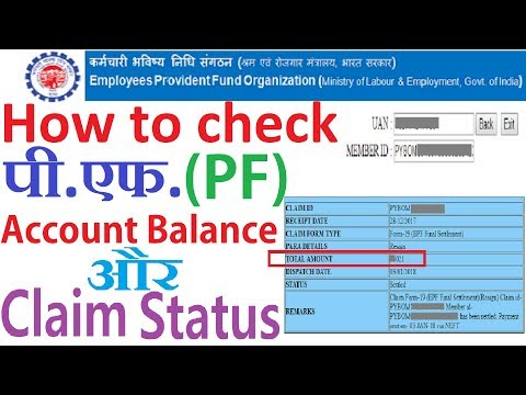 How To Check Your PF Account Balance And Claim Status | PF Account | P.F Amount kaise check kare ?