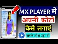 Mx player की Home Screen पर अपनी फोटो कैसे लगाये ! How to add photo mx player Home screen