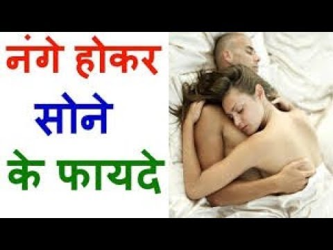 Xxx Mp4 नंगे होकर सोने के फायदे Health Benifits Of Sleeping Ayurvedic Samadhan Life Style Amp Life Care 3gp Sex