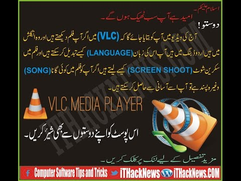 How to cut audio & video clips by using VLC/how to Screenshot Capture using VLC