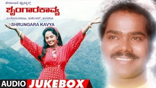 Shrungara Kaavya Full Album Jukebox  | Shrungara Kaavya Kannada Movie | Raghuvir, Sindhu