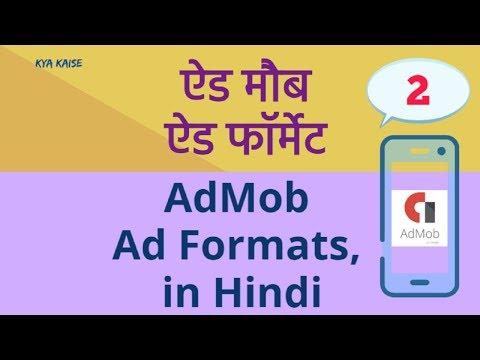 AdMob Tutorial Hindi Part 2. AdMob Native, Interstitial Ad Format ke baare mein Hindi mein seekhiye.