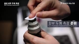 남성수술 첨단 사전검사 시스템 (음경피부 두께 / 탄력 / 노화 측정)