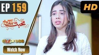 Pakistani Drama | Mohabbat Zindagi Hai - Episode 159 | Express Entertainment Dramas | Madiha