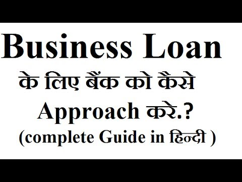 How to Approach Bank For Business Loan ! (An inspiration for new Entrepreneurs)
