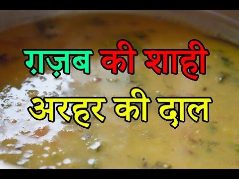 arhar ki daal banane ki vidhi in hindi |अरहर की दाल | अरहर की दाल बनाने की विधि | अरहर की दाल फ्राई