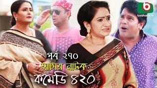 দম ফাটানো হাসির নাটক - Comedy 420 | EP - 270 | Mir Sabbir, Ahona, Siddik, Chitrolekha Guho, Alvi
