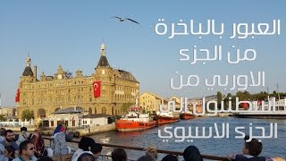 #x202b;العبور من القسم  الاوربي  الى الاسيوي في اسطنبول بالعبارة Crossing Between Europe & Asia#x202c;lrm;