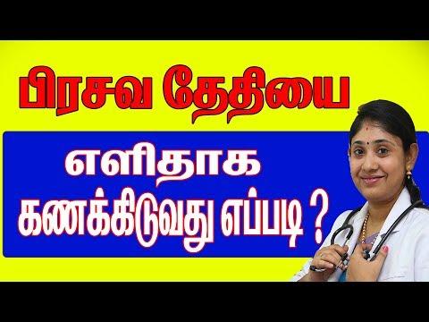 பிரசவ தேதியை எளிமையாக கணிப்பது  எப்படி? How to Calculate Delivery date? tamil video Sakthi fertility