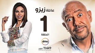 مسلسل عائلة زيزو - الحلقة الأولى 1 - بطولة أشرف عبد الباقى - Zizo