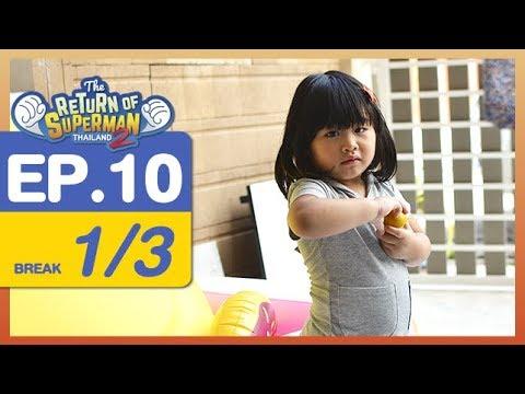 Xxx Mp4 The Return Of Superman Thailand Season 2 Episode 10 27 มกราคม 2561 1 3 3gp Sex