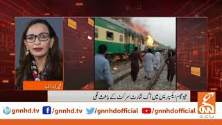 Sherry Rehman Lashes out on failure of Ministry of Railways | GNN | 29 January 2020