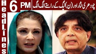 Election 2018 | No Communion As PMLN Fields Candidates Against Nisar | Headlines |6 PM |Express News