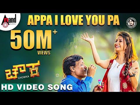 Chowka   Appa i Love You Pa   New Video Song 2017   Anuradha Bhat   Arjun Janya   V.Nagendra Prasad