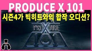 Download 프로듀스 X 101 시즌4가 빅히트 엔터테인먼트의 글로벌 오디션일까? PRODUCE X101 teaser 공개 | 와빠TV Video
