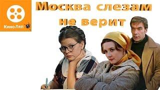 Москва слезам не верит  MEGOGONET