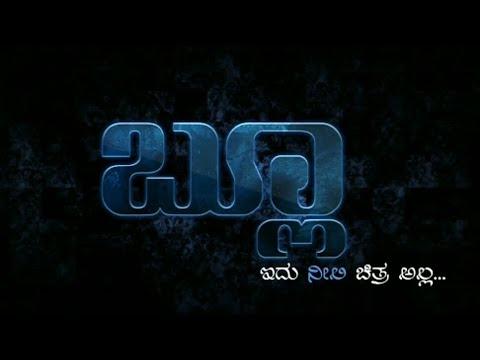 Xxx Mp4 Blue ಬ್ಲೂ Neeli Chitra Alla Kannada Short Movie 2017 Reel Masters 3gp Sex